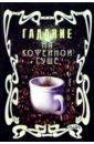 Гадание на кофейной гуще, Крылов Дмитрий Анатольевич