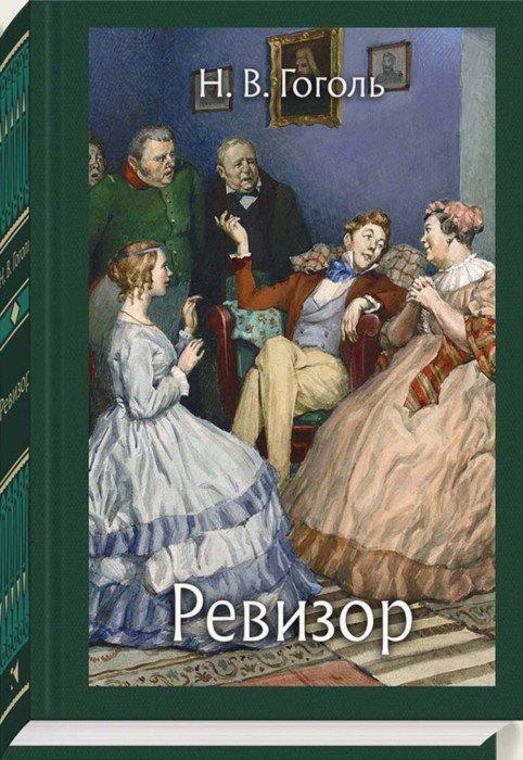Иллюстрация 1 из 26 для Ревизор - Николай Гоголь   Лабиринт - книги. Источник: Лабиринт