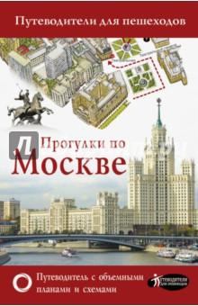 Прогулки по Москве перец и н барселона путеводитель 5 е издание исправленное и дополненное