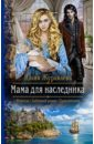 Мама для наследника, Журавлева Юлия Викторовна