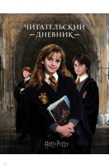 Гарри Поттер. Читательский дневник эксмо читательский дневник мои любимые книги