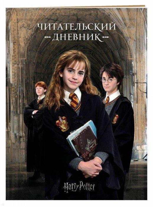 Иллюстрация 1 из 23 для Гарри Поттер. Читательский дневник | Лабиринт - книги. Источник: Лабиринт
