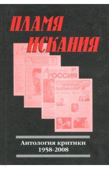 Пламя искания. Антология критики 1958-2008