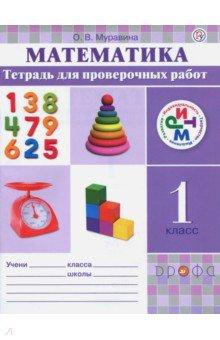 Математика. 1 класс. Тетрадь для проверочных работ. РИТМ