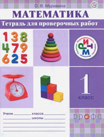 Математика 1кл [Тетрадь для провер. работ] РИТМ, Муравина О.