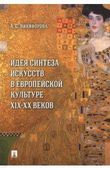 Идея синтеза искусств в европейской культуре XIX-XX веков. Монография