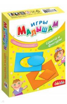 Игры малышам. Цвета и фигуры (3260) Дрофа Медиа