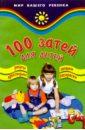 100 затей для детей