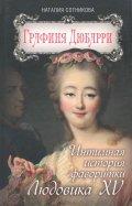 Графиня Дюбарри. Интимная история фаворитки Людовика XV