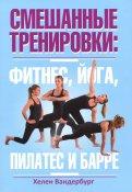 Смешанные тренировки. Фитнес, йога, пилатес и барре