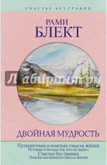 Двойная мудрость книги издательство аст книга базар казан и дастархан