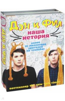 Дэн и Фил: наша история