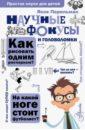 Перельман Яков Исидорович Научные фокусы и головоломки яков перельман головоломки выпуск 2