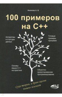 100 примеров на С++