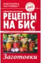 Обложка Рецепты на бис №2 2018г.Заготовки