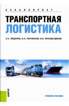 Транспортная логистика. Учебное пособие для бакалавров логистика учебное пособие