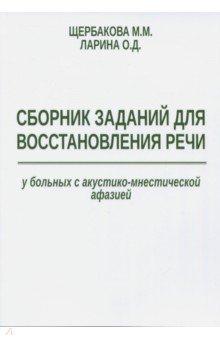 Сборник заданий для восстановления речи у больных с акустико-мнестической формой афазии марксизм не рекомендовано для обучения