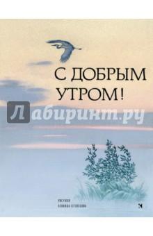 С добрым утром! Стихи русских поэтов любовные драмы русских поэтов