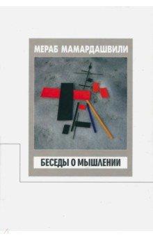 Беседы о мышлении мамардашвили м беседы о мышлении cd