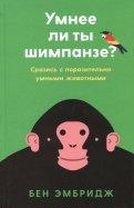 Умнее ли ты шимпанзе: Сразись с поразительно умными животными