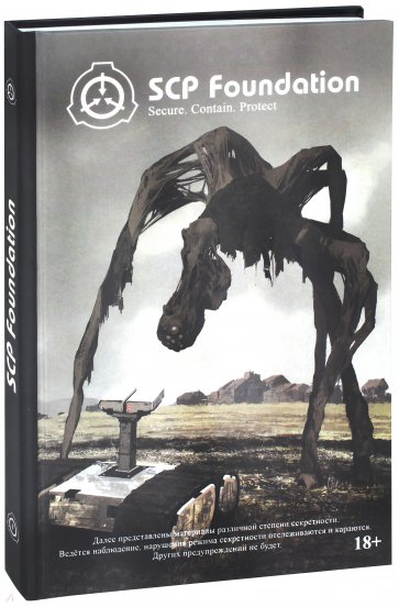 SCP Foundation. Secure. Contain. Protect. Книга 1, Дуксин А.
