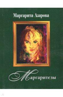 Азарова Маргарита » Маргаритезы. Стихотворения и песни (+CD)