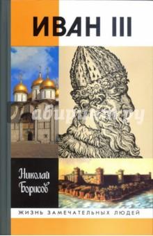 Иван III книги издательство молодая гвардия столыпин 5 е изд