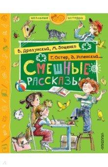 Купить Смешные рассказы, Малыш, Повести и рассказы о детях