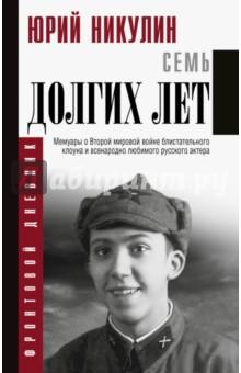 Семь долгих лет фильмы юрия никулина том 1 6 dvd