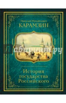 История государства Российского хочу карамзина история государства российского