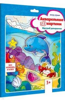 """Акварельная 3D-картина """"Шустрый дельфинчик"""""""