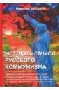Истоки и смысл русского коммунизма, Бердяев Николай Александрович