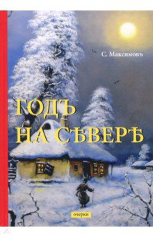 Годъ на Севере купить щебень на севере москвы