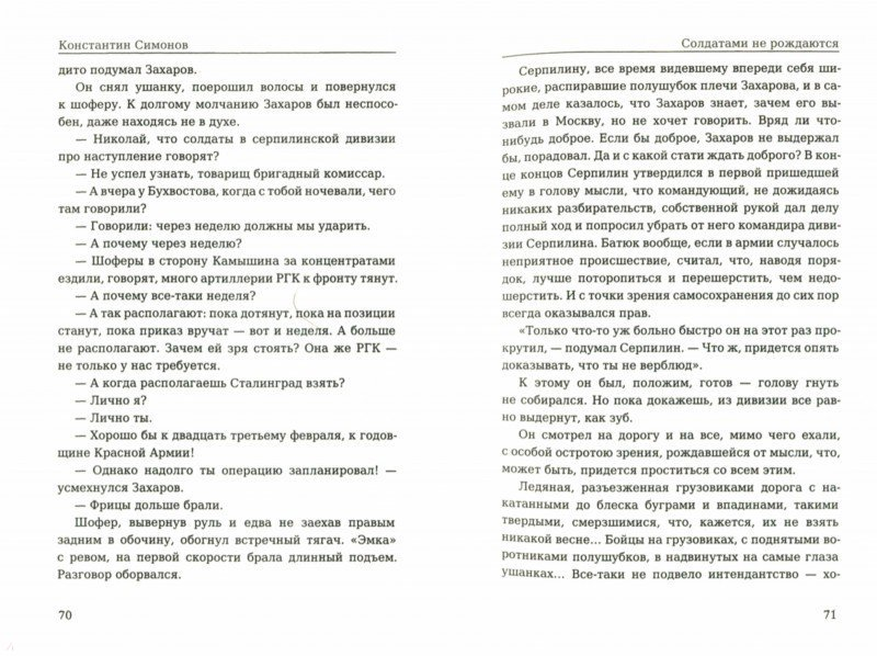 Иллюстрация 1 из 4 для Живые и мёртвые. Книга 2. Солдатами не рождаются - Константин Симонов | Лабиринт - книги. Источник: Лабиринт