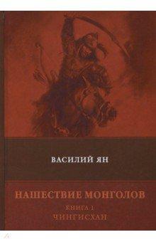 Нашествие монголов. Книга 1. Чингисхан нашествие дни и ночи