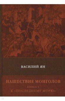 Нашествие монголов. Книга 3. К Последнему морю нашествие дни и ночи