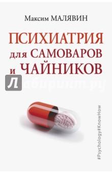 Психиатрия для самоваров и чайников в а кауль гомеопатия в психиатрии