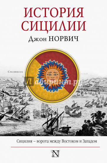 История Сицилии, Норвич Д.