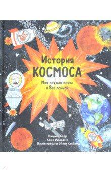 Купить История космоса. Моя первая книга о Вселенной, Самокат, Земля. Вселенная