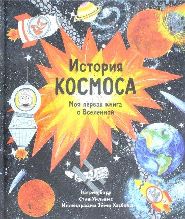 История космоса. Моя первая книга о Вселенной, Барр Кэтрин