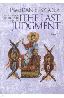 Explanation of Selected Psalms. In Four Parts. Part 4. The last judgment explanation of selected psalms in four parts part 4 the last judgment