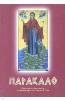 Паракало. Записки поклонника, побывавшего на Святой Горе