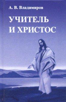 Учитель и Христос