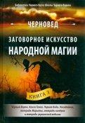 Заговорное искусство народной магии. Книга 3