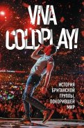 Viva Coldplay! История британской группы