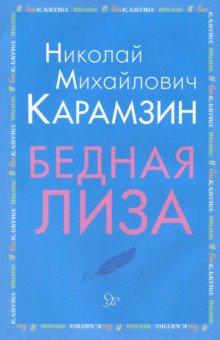 Обложка книги Бедная Лиза