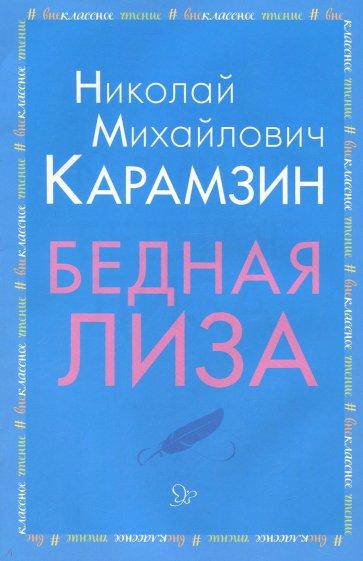 Бедная Лиза, Карамзин Николай Михайлович
