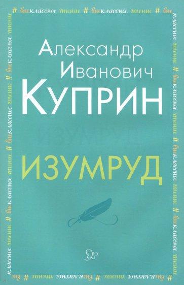 Изумруд, Куприн Александр Иванович