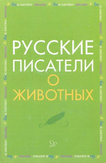 Русские писатели о животных, Мамин-Сибиряк Дмитрий Наркисович
