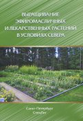 Выращивание эфиромасличных и лекарственных растений в условиях Севера. Монография